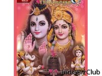 Sri Thungeesam Magazines Dec 2015