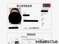Driving License Translation In Qingdao Shandong China Driver License Translation In Qingdao Shandong China